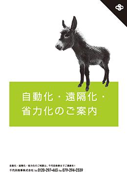 自動化・遠隔化・省力化【問題解決事例集】 ダウンロード